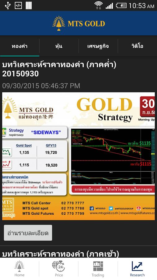 MTSGOLD- screenshot