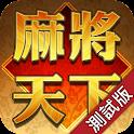 Mahjong World - Beta test