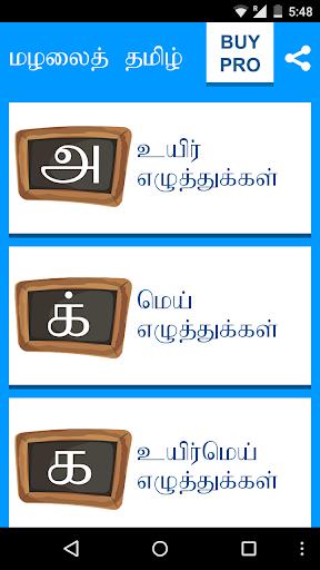 Mazhalai Tamil Alphabets