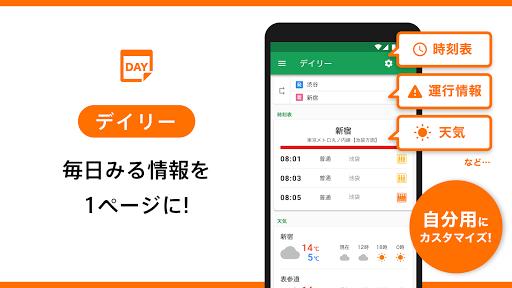 u4e57u63dbNAVITIMEu3000Timetable & Route Search in Japan Tokyo android2mod screenshots 5