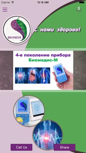Биомедис-Партнер