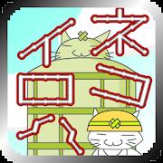 Nekoiroha -Katakana Ad Tower-