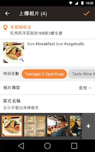 OpenSnap開飯相簿- 看圖覓食App  螢幕截圖 2