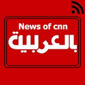 Headlines of CNN arabic عربى