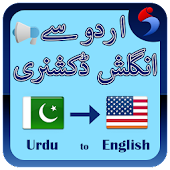 Urdu to English Dictionary Free & Offline 2018