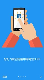 中華電信會員APP- screenshot thumbnail