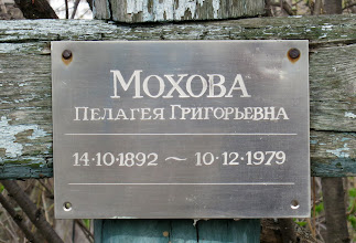 Photo: Мохова Пелагея Григорьевна (1892-1979)
