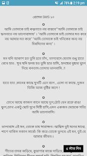 ভালোবাসার বাংলা এসএমএস - Valobashar SMS - náhled