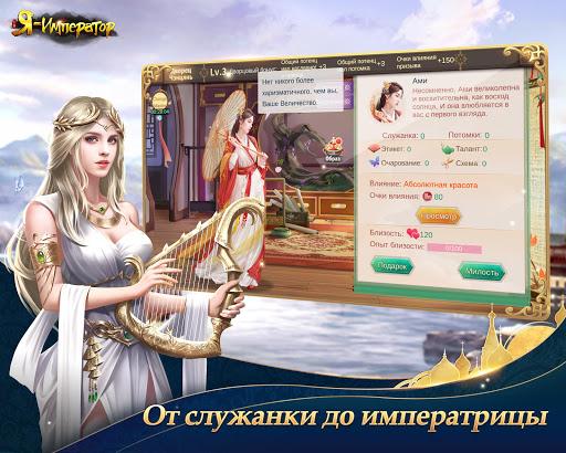 u042f - u0418u043cu043fu0435u0440u0430u0442u043eu0440  screenshots 11