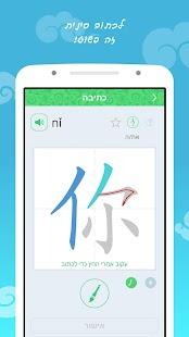 פשוט סינית - לימדו סינית - náhled