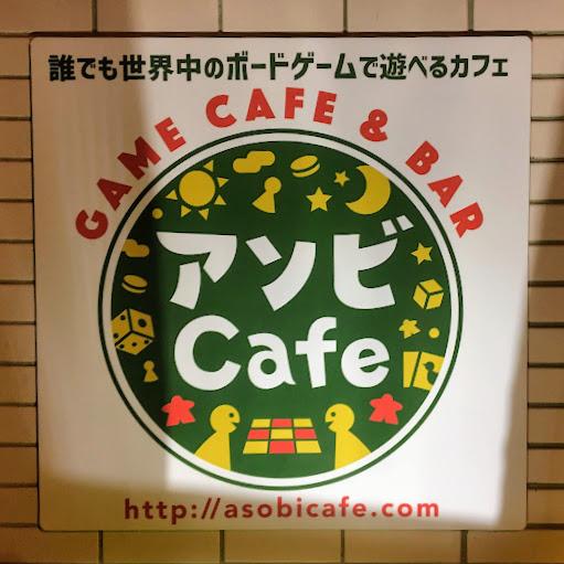 神保町のボードゲームカフェ『あそびCafe』:看板