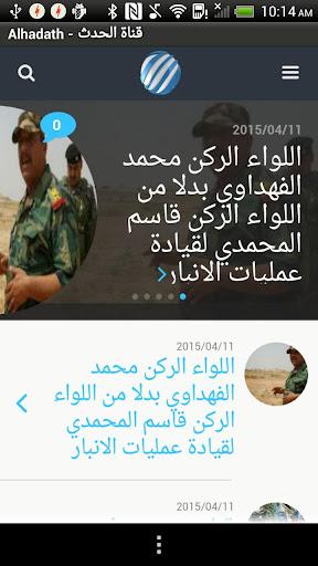 Alhadath - قناة الحدث