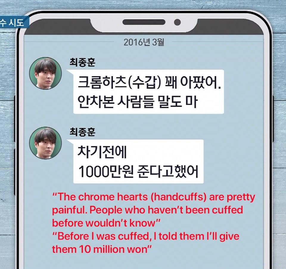 choi jong hoon bribe policemen