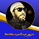 Download دروس عبد الحميد كشك بدون نت For PC Windows and Mac