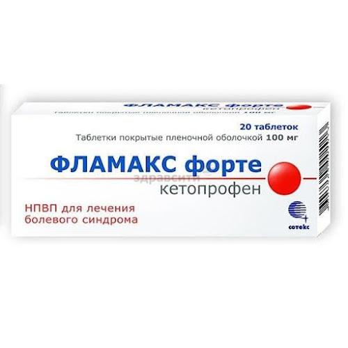 Фламакс Форте таблетки п.п.о. 100мг 20 шт.