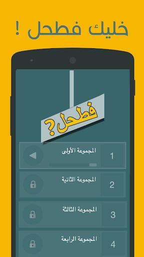 免費下載拼字APP|فطحل العرب - لعبة معلومات عامة app開箱文|APP開箱王
