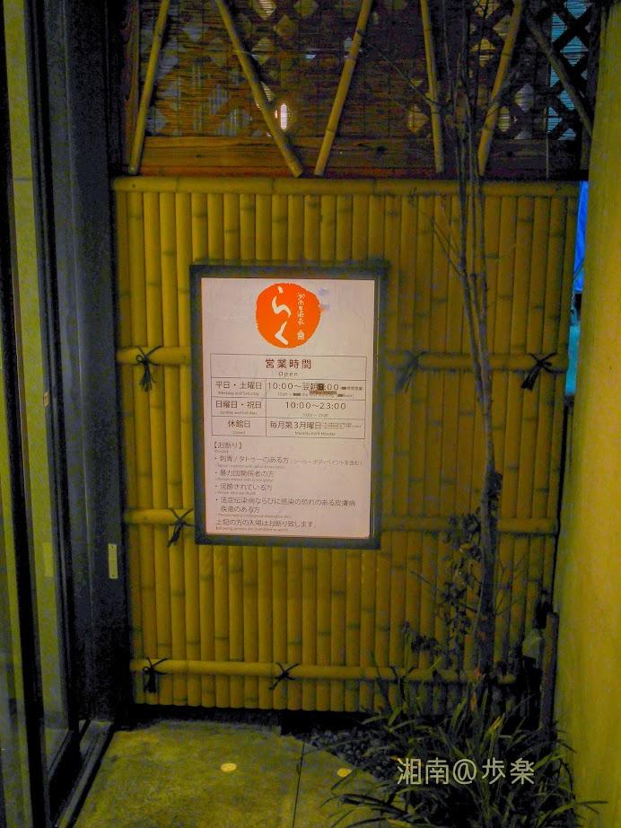 湘南台温泉 らく 裏玄関 駅からはこちらの方が近い