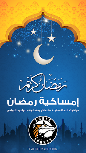 رمضان 2015 Sobek Sports