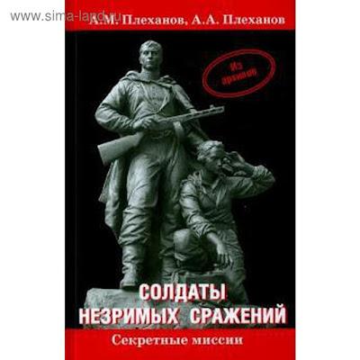 Солдаты незримых сражений. Из архивов. Плеханов А.