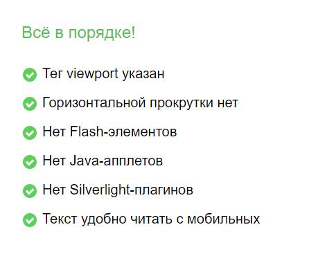 Проверка от «Яндекса»
