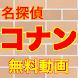 名探偵コナン無料動画