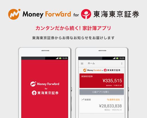 マネーフォワード for 東海東京証券