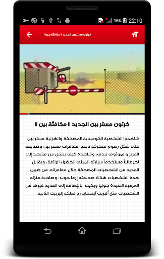 Download كرتون مستر بين بالفيديو أنمي بالعربي On Pc Mac With