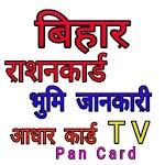 Bihar Ration card , Bhulekha , news Icon