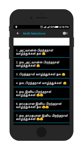 Tamil Birthday SMS & Images 5.0 screenshots 9