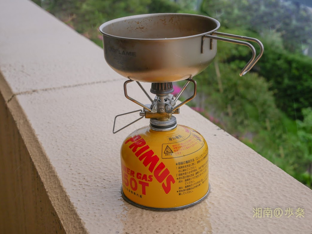 ベランピング族にはならんよ 野外調理器具 ユニフレーム【シェラカップ】バーナー【モンベル地】プリムス【パワーガス250T】