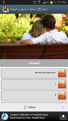 اجمل 20 نصائح ل الزوج و الزوجة