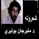Munir Buneri Pashto Offline Shairi Download for PC Windows 10/8/7