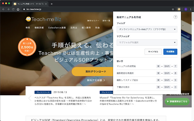 Teachme Biz Chrome Extension