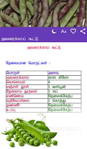Samayal Tamil – தமிழ் சமையல் 7