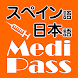Medi Pass