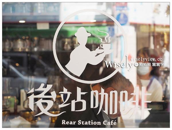 後站咖啡 Rear Station Caf'e