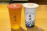 萬波島嶼紅茶 Wanpo Tea Shop 台北士林店