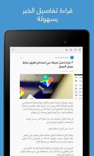 نبض Nabd - أخبار العالم في مكان واحد screenshot 10