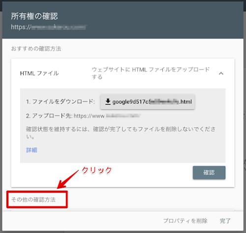 所有権の確認の画面で「その他の確認方法」をクリック