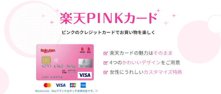 デザインおすすめクレジットカード楽天ピンクカード