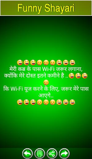 Funny Shayari 1.0.1 screenshots 9