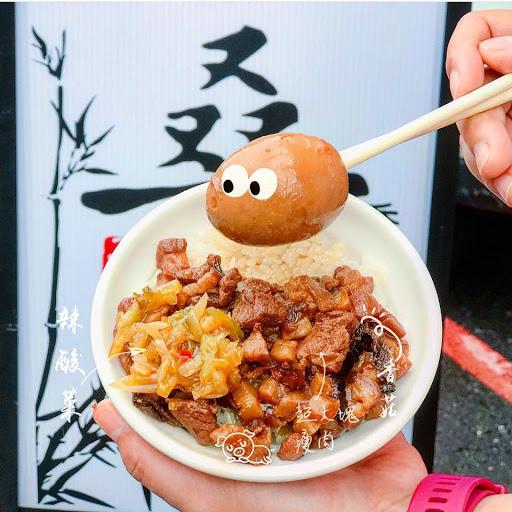 李桑 香菇肉燥飯