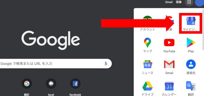 Googleマイビジネス編集方法手順