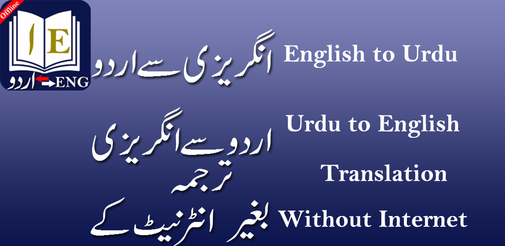 English to urdu dictionary/translator 1 0 0 Apk Download - com