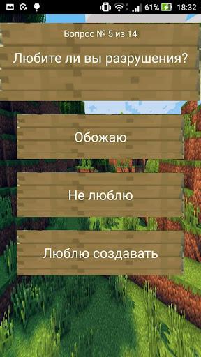 u0422u0435u0441u0442: u041au0442u043e u0442u044b u0438u0437 Minecraft? 1.0 screenshots 2