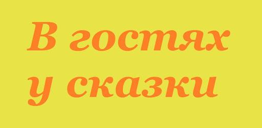 В гостях у сказки app (apk) free download for Android/PC/Windows screenshot