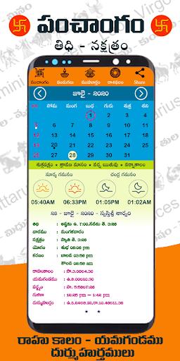 Telugu Calendar  2020 screenshot 1