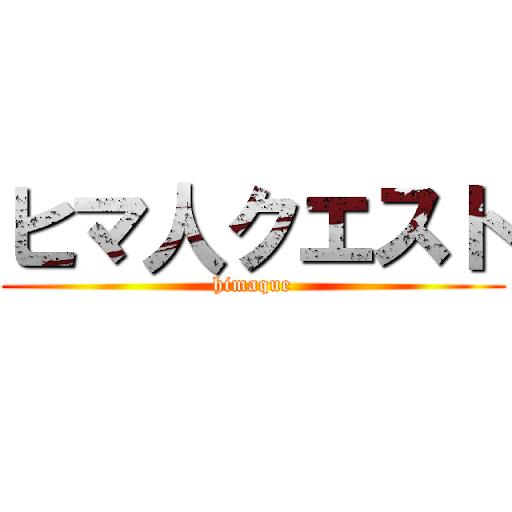 ヒマ人クエスト~新感覚★協力プレイでモンスターを倒せ!~