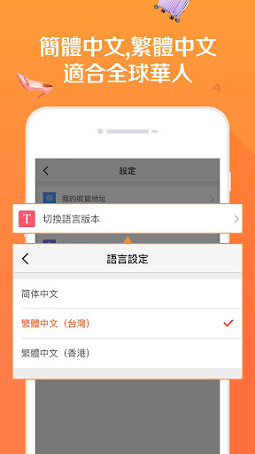 淘寶全球—下載APP,月月有獎賞 screenshot 4