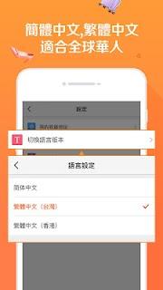 淘寶全球—下載APP,月月有獎賞 screenshot 03